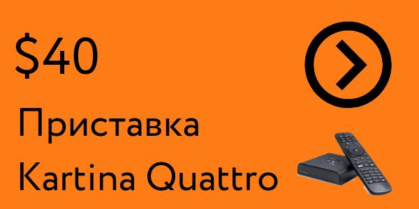 приставка Kartina Quattro